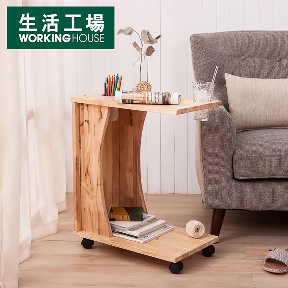 【滿千折百 可累折-生活工場】自然簡約生活可移動邊桌