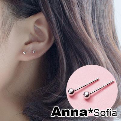 【2件399】AnnaSofia 基本光珠 999純銀針耳針耳環(銀系)