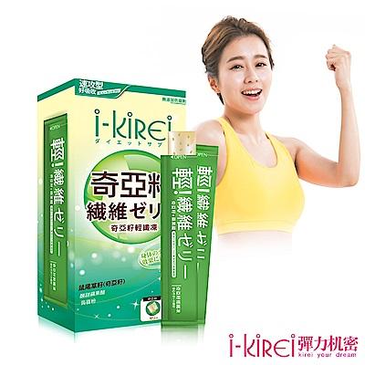 【i-KiREi】奇亞籽輕纖凍-1盒(10入)