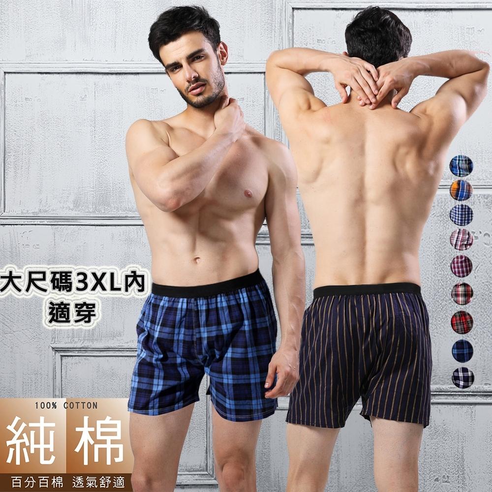 (超值7件組)男內褲 大尺碼XXXL -型男純棉格紋開擋平口褲 四角褲 義大利名牌