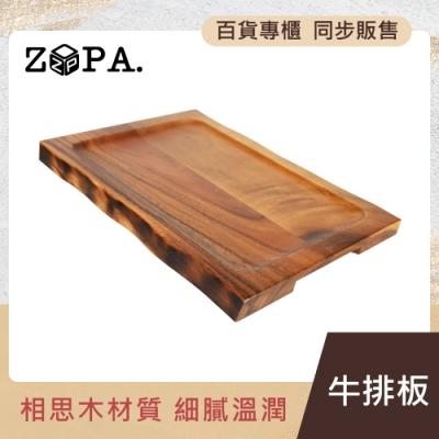 【掌廚】ZOPAWOOD 牛排板
