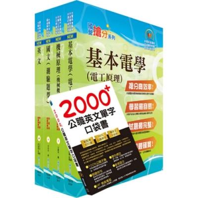 109年中油公司招考(探採鑽井類)套書(贈英文單字書、題庫網帳號、雲端課程)