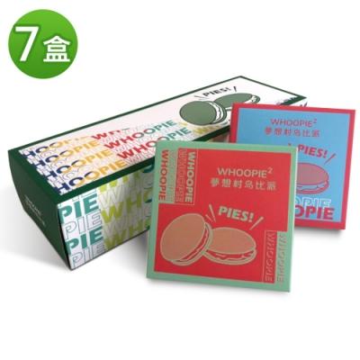 亞尼克伴手禮 烏比派6入綜合禮盒 7盒(春節禮盒)