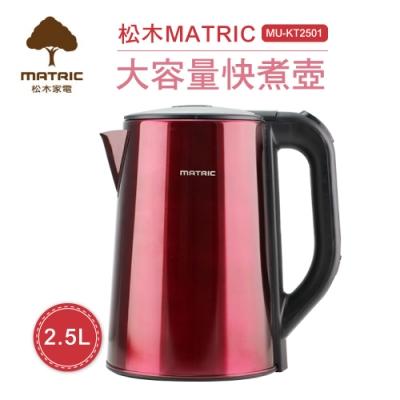 (福利品) MATRIC松木家電-2.5L大容量不鏽鋼快煮壺MU-KT2501