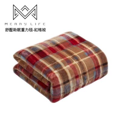 美國MERRYLIFE 舒壓助眠重力毯 紅格紋