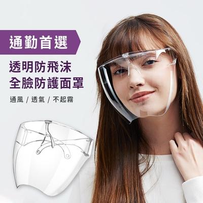180度 全臉防護 透明高清防霧舒適面罩 (防飛沫/防風砂/戴眼鏡也可用) 非醫療