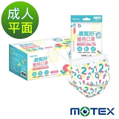 摩戴舒 醫用口罩(未滅菌)-平面成人口罩(5片/包 ,10包/盒)-頑皮數字