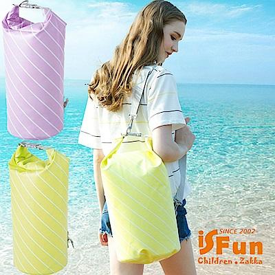 iSFun 戲水必備 旅行戶外防水盥洗袋5L 2色可選