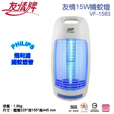 友情牌15W捕蚊燈VF-1583飛利浦捕蚊燈管