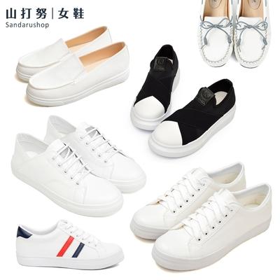 [時時樂限定] 山打努SANDARU~大學生日常$499百搭小白鞋 方便兩穿鞋