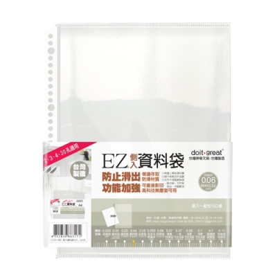 doit-great 側入EZ防滑資料袋 30孔實用型50張(2袋1包)