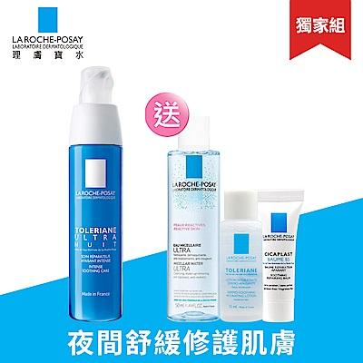 理膚寶水 多容安夜間修護精華40ml 潔膚保濕獨家組