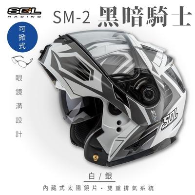 【SOL】SM-2 黑暗騎士 白/銀 可樂帽 GM-64(可掀式安全帽│機車│內襯│全可拆│內墨鏡片│GOGORO)