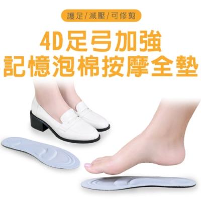 Ann'S4D足弓加強可修剪記憶泡棉彈性按摩全墊鞋墊