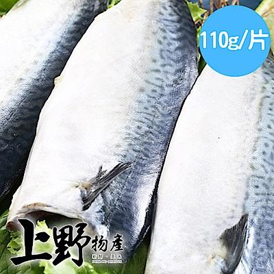 【上野物產】宜蘭特選薄鹽鯖魚片(110g土10%/片) x20片