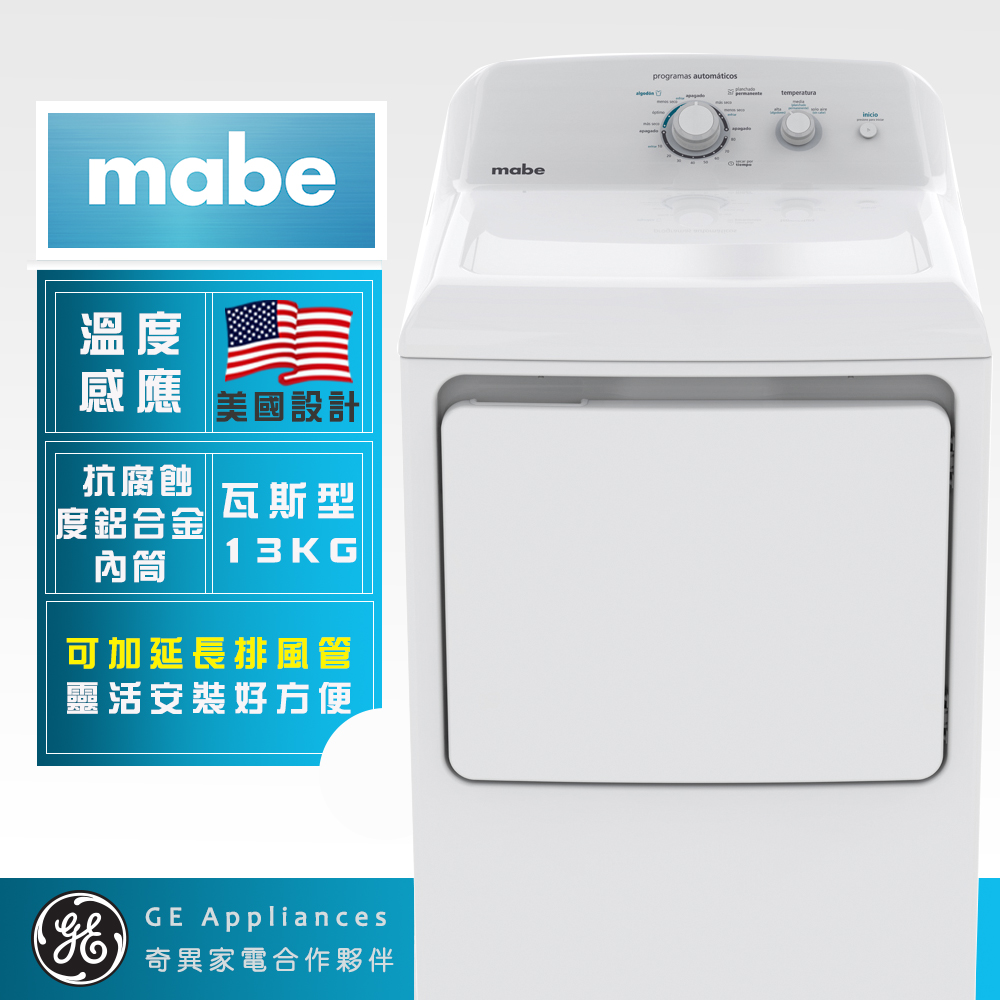 【 Mabe 美寶】13公斤 直立式烘衣機- 瓦斯型 SMG26N5MNBAB)
