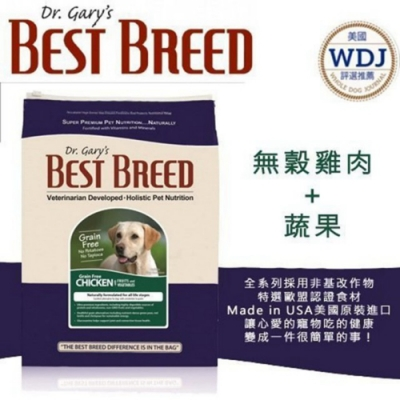 貝斯比BEST BREED均衡無榖系列-無穀雞肉+蔬果配方 4lbs/1.8kg (BBF1201GF) 兩包組