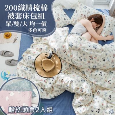 (贈枕頭套2入)La Lune 200織精梳棉被套床包組 單/雙/加均一價