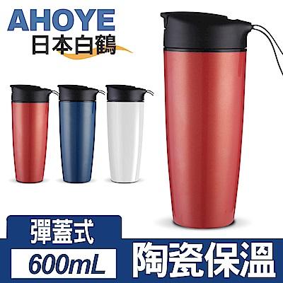 日本白鶴 悠活印象陶瓷內膽彈蓋式保溫隨行杯600ml-紅色(快)