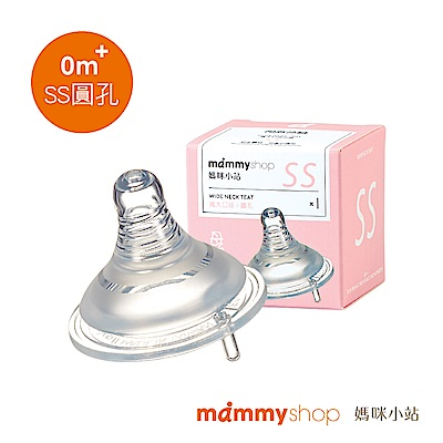 【媽咪小站】母感體驗2.0-防脹氣奶嘴-寬口SS小圓孔(1入裝)