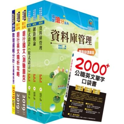 108年土地銀行(程式設計人員、系統操作人員)套書(贈英文單字書、題庫網帳號、雲端課程)