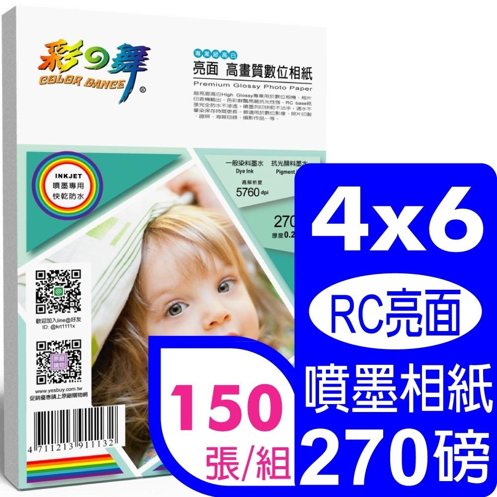 彩之舞 270g 4x6噴墨RC亮面高畫質數位相紙 HY-B63*3包