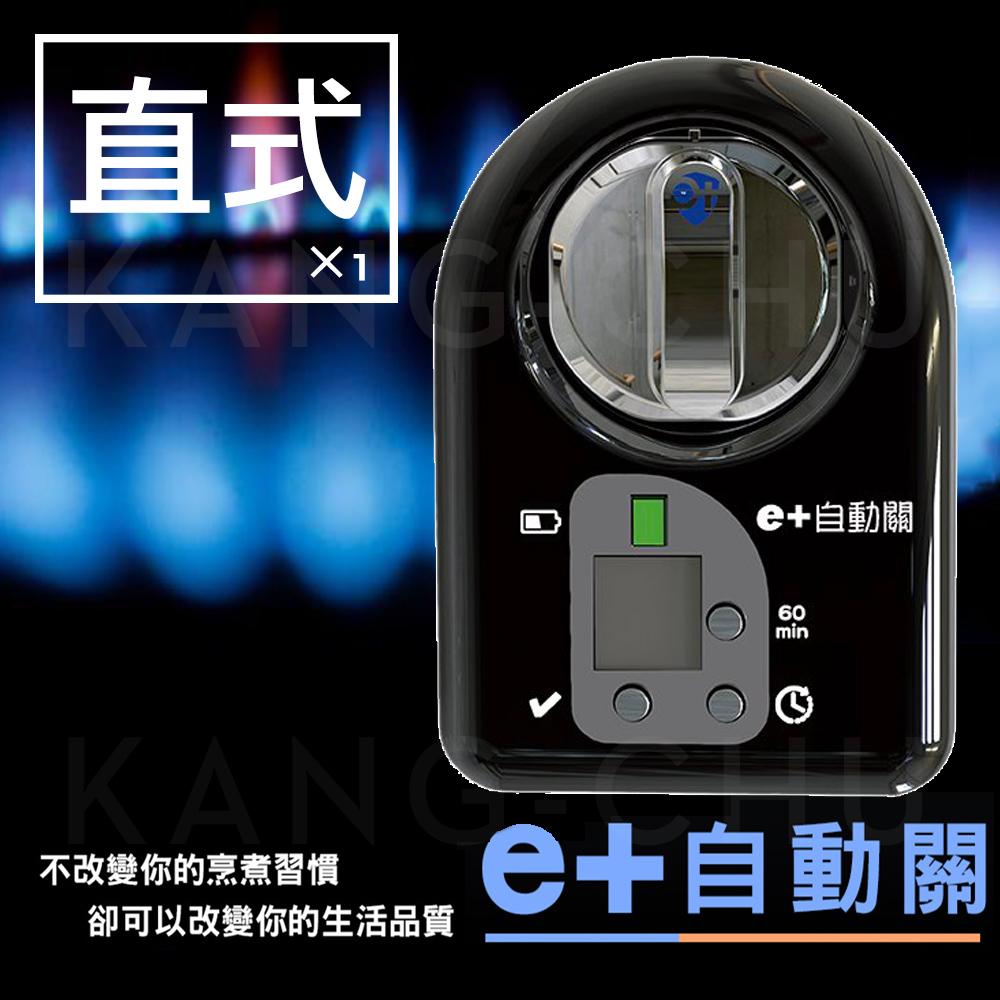 e+自動關-瓦斯爐安全控制系統瓦斯老人的好幫手安裝簡單自動關火安心提醒-直式*1