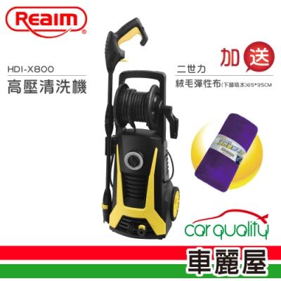 【Reaim 萊姆】高壓清洗機-HDIX800