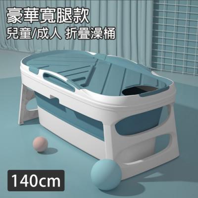 寬腿款 140cm 兒童/成人浴桶 折疊泡澡桶 276L大容量 浴缸 澡盆