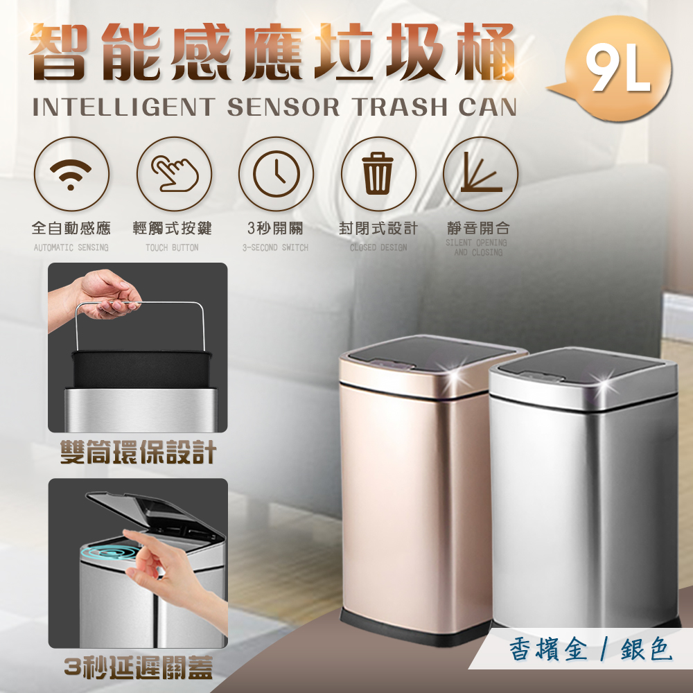 【FJ】質感方款9L自動感應居家不鏽鋼垃圾桶(加厚款)