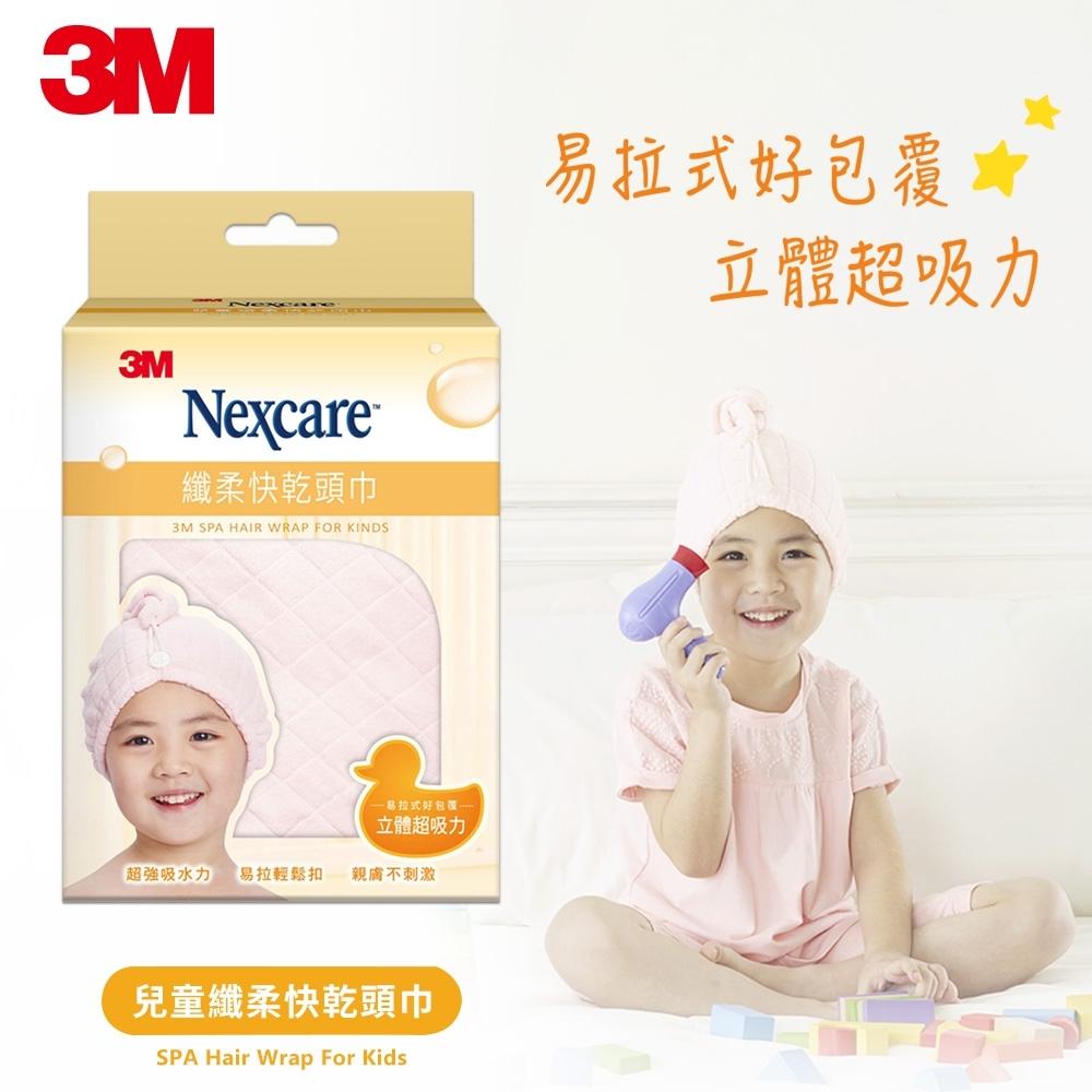 3M SPA兒童纖柔快乾頭巾
