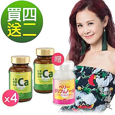 健康食妍 離子植物鈣 買四送二
