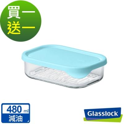 (買一送一)Glasslock 強化玻璃減油微波保鮮盒-480ml