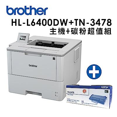 Brother HL-6400DW 商用黑白雷射旗艦印表機+TN-3478原廠碳粉匣