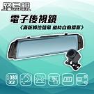 【路易視】FX6 全螢幕 觸控 電子後視鏡 行車記錄器 流媒體 前後1080P(24小時監控版)