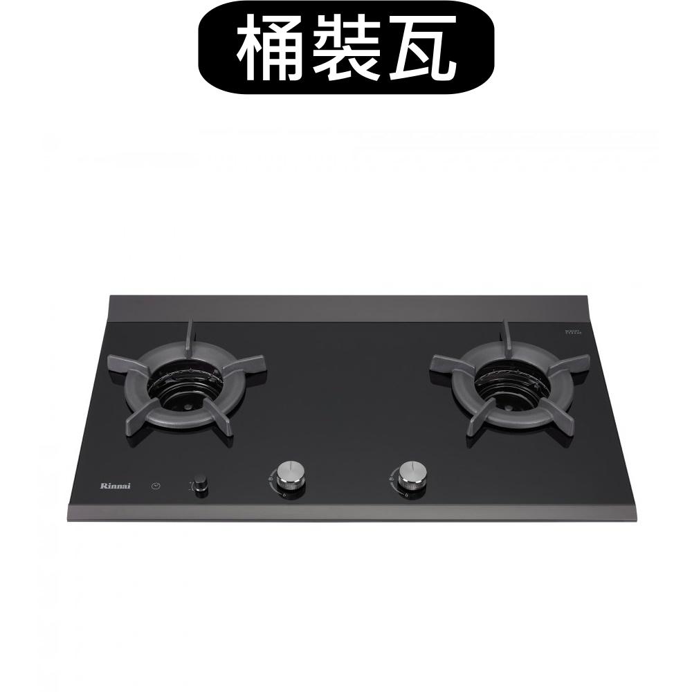 (全省安裝)林內檯面爐內焰爐二口爐瓦斯爐RB-2CGT-TR_LPG