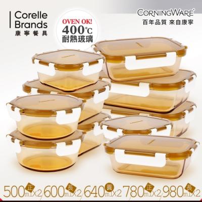 美國康寧CORNINGWARE 透明玻璃保鮮盒10件組(CA1001)