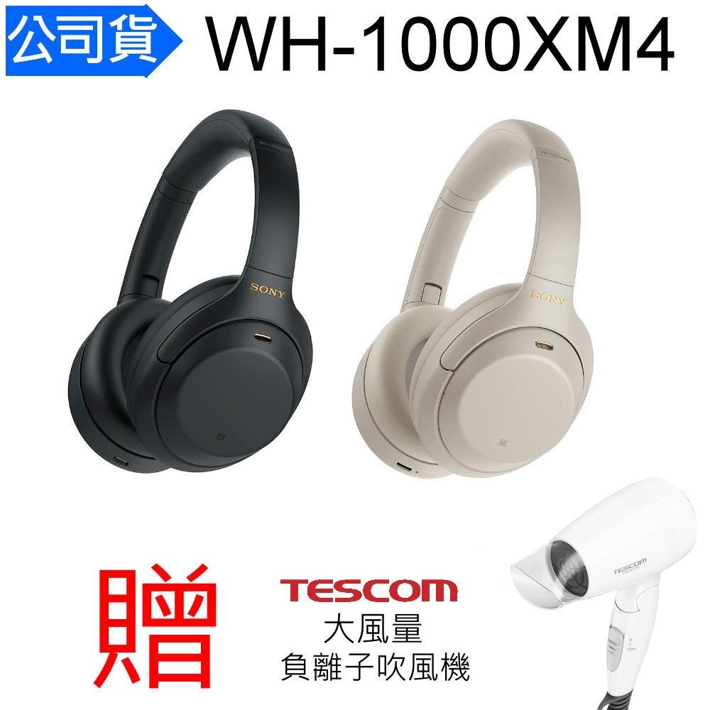 【SONY】 WH-1000XM4無線藍牙降噪耳罩式耳機 - 贈負離子吹風機 (台灣公司貨)