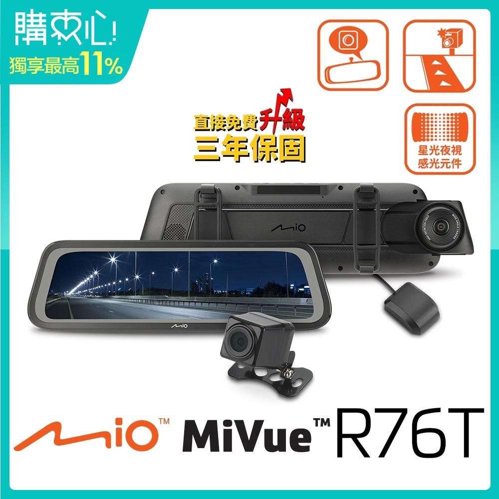 Mio MiVue R76T Sony Starvis 前後雙鏡 電子後視鏡 流媒體 全屏機 行車紀錄器(送32G)