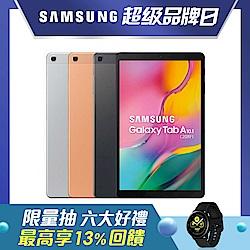 三星 Galaxy Tab A (2019) T510 (WIFI版/3G