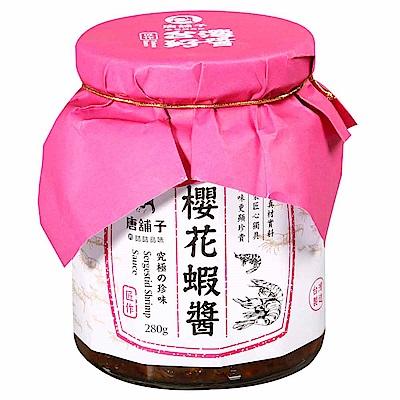 維吉吉 櫻花蝦醬(280g)