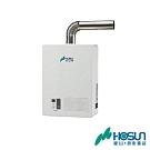 豪山 HUSON 16L DC數位恆溫強制排氣熱水器 H-1660FE