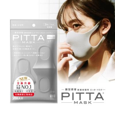 日本PITTA MASK 新升級高密合可水洗口罩-灰(一包3片入)