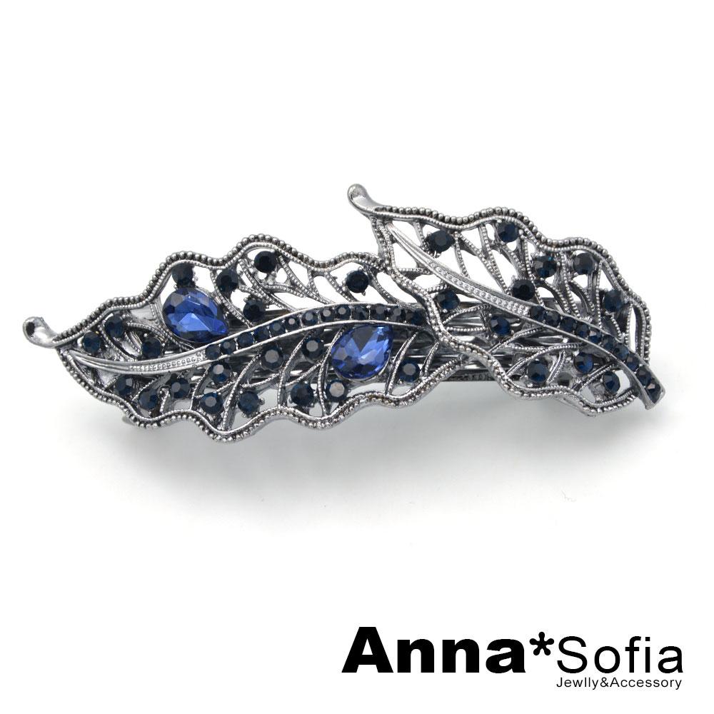 【滿520打7折】AnnaSofia 飄葉古典藍晶 純手工髮夾邊夾