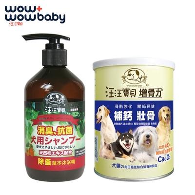 汪汪寶貝 草本洗毛精-除蚤款350ml+寵物關節保養-增骨力350g(犬貓適用)