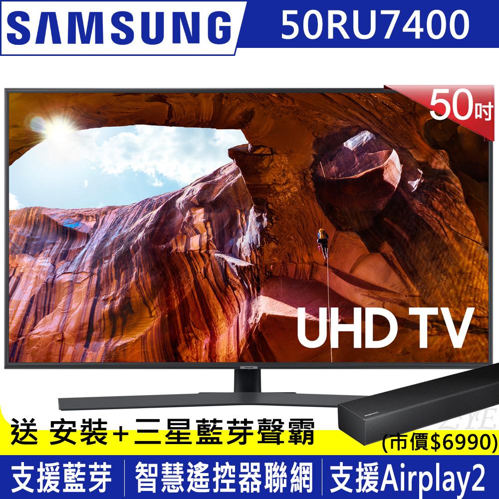 [館長推薦]SAMSUNG三星 50吋 4K UHD連網液晶電視+送三星聲霸組 UA50RU7400WXZW