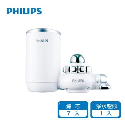 【Philips 飛利浦】超濾龍頭型5重複合濾芯淨水器*1+濾芯*6超值組