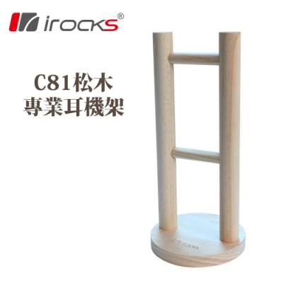 irocks C81 松木專業耳機架