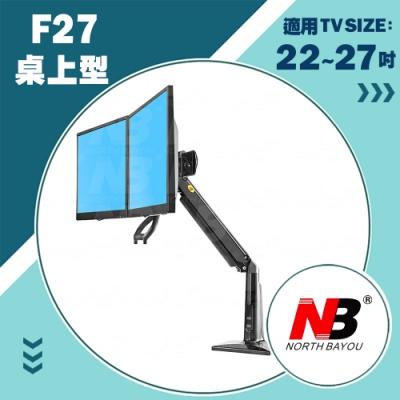 NB F27/22-27吋桌上型氣壓式雙螢幕架