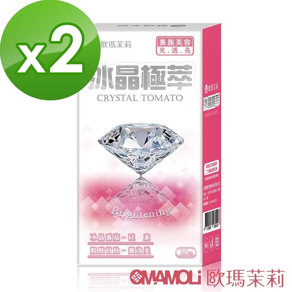 【歐瑪茉莉】冰晶極萃透亮膠囊*2盒